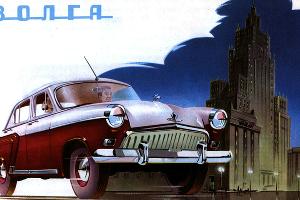 ГАЗ-21 «Волга» ©Рекламный плакат советских времен Classicautoclub.ru