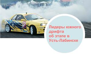 "Лидеры чемпионата по дрифту ""Drift Battle Series 2016"" о предстоящем этапе ©Фото ЮГА.ру"