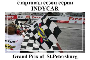 Михаил Алешин финишировал четырнадцатым в первой гонке сезона IndyCar ©Фото ЮГА.ру