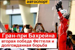 Итоги Гран-при Бахрейна: «Алые» на коне ©Фото ЮГА.ру