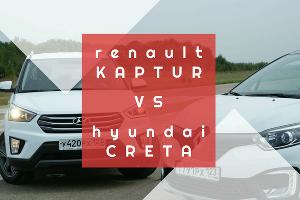 Пальцем в... Renault Kaptur или Hyundai Creta ©Фото ЮГА.ру