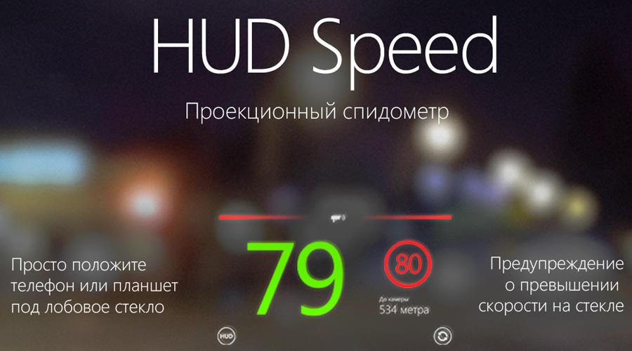 HUD Speed
