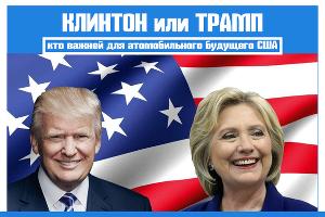 Трамп против Клинтон: кто лучше для автомобильной промышленности ©Фото ЮГА.ру