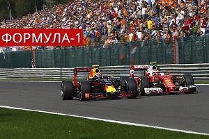 """Итоги этапа """"Формулы-1"""" в Бельгии ©Фото ЮГА.ру"""