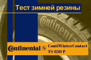 Тест зимних шин Continental. На кубанском снегу ©Фото ЮГА.ру
