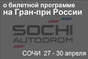 Билеты на Гран-при России 2017: что нового в билетной программе ©Фото ЮГА.ру