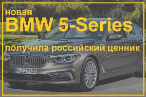 Русские цены новой «пятерки» BMW ©Фото ЮГА.ру