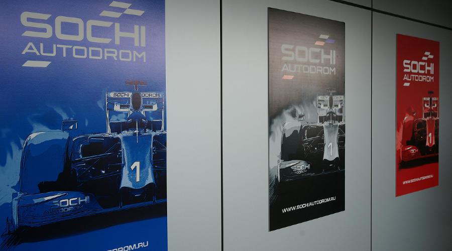Гран-при России в Сочи ©Фото ЮГА.ру