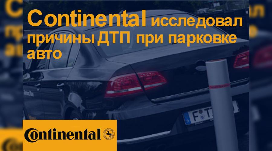 Основные причины ДТП на парковке. Continental исследовал вопрос ©Фото ЮГА.ру