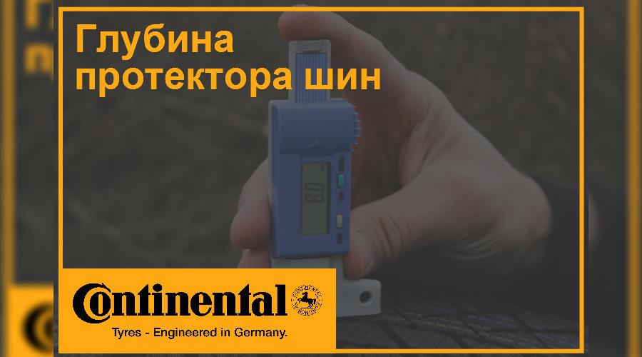 Компания Continental предупреждает о значимости глубины протектора шин ©Фото ЮГА.ру