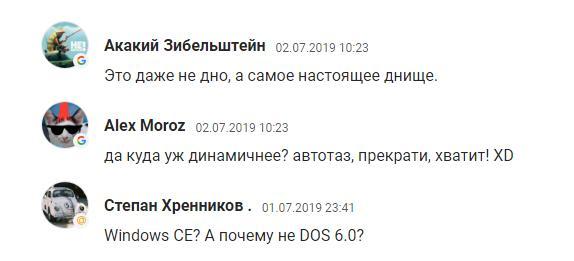 Мнение читателей