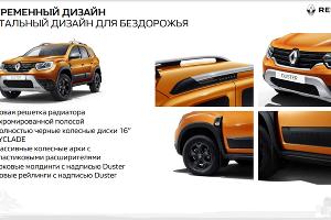 Новый Renault Duster ©Фото Renault