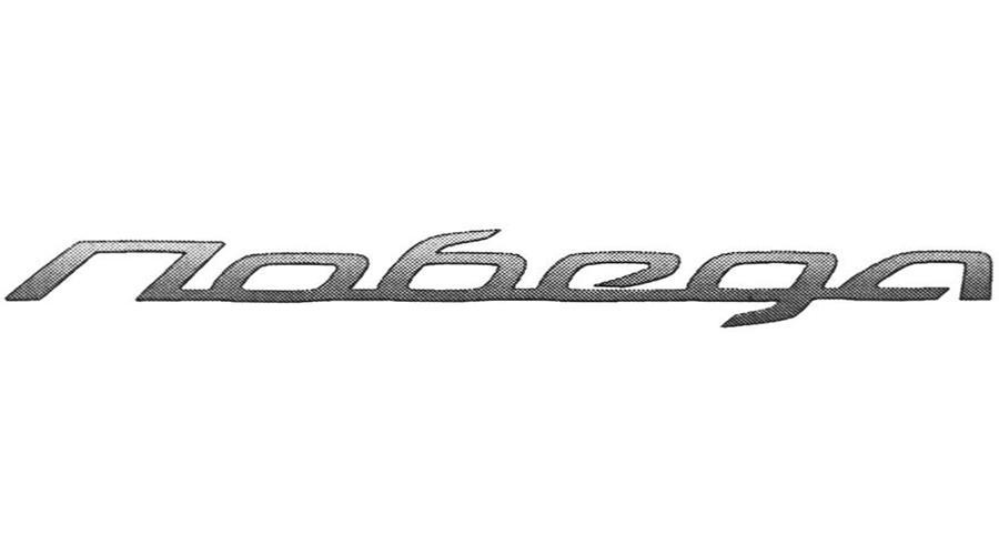 Зарегистрированный логотип