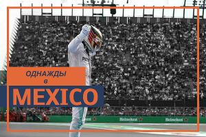 Гран-при Мексики. Dia de Muertos ©Фото ЮГА.ру