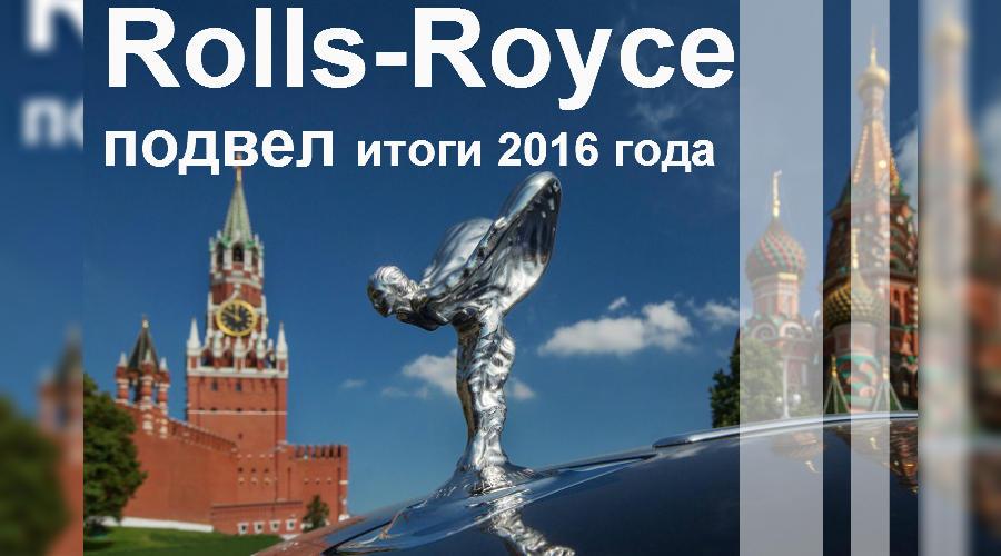 Взгляд на собственные следы: Rolls-Royce подвел итоги ушедшего года ©Фото ЮГА.ру