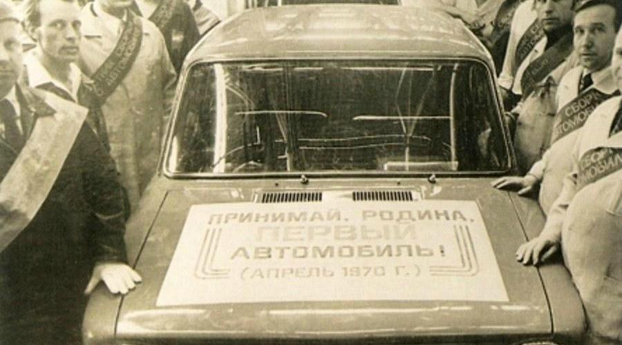 Самый первый автомобиль ВАЗ-2101