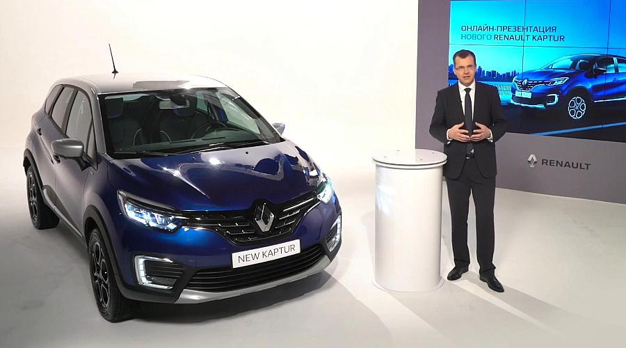 Новый Renault Kaptur ©Скриншот трансляции онлайн презентации