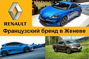 Премьеры Renault в Женеве: концепт ZOE, пикап Alaskan, спорткар Alpine A110 ©Фото ЮГА.ру