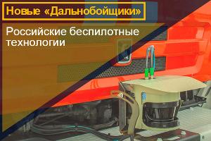 Новые «Дальнобойщики». Российские беспилотные технологии ©Фото ЮГА.ру