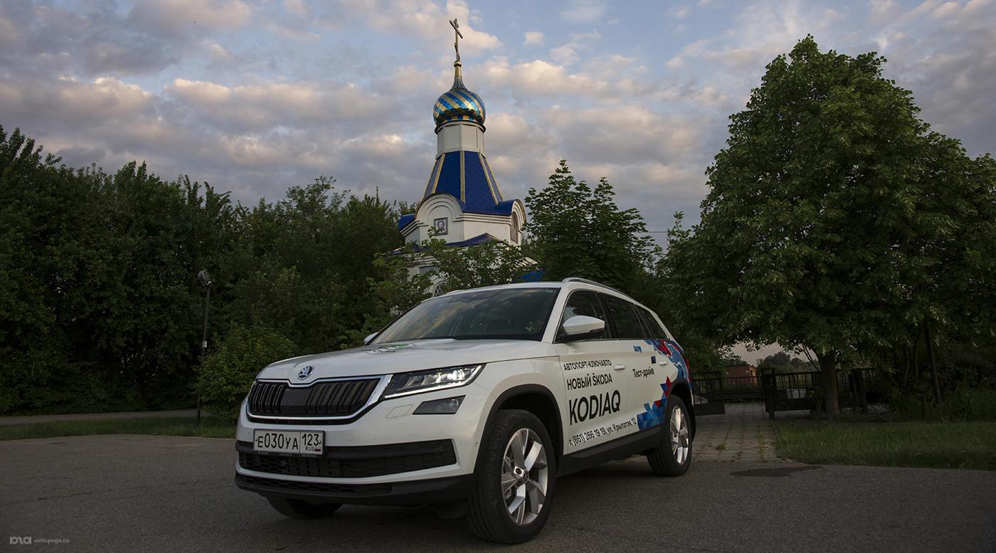 Российский Skoda Kodiaq