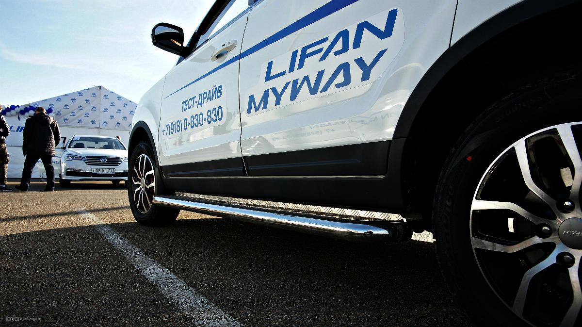 Lifan Road Show в Краснодаре