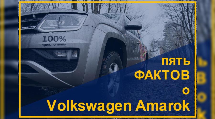 Пять фактов о Volkswagen Amarok ©Фото ЮГА.ру