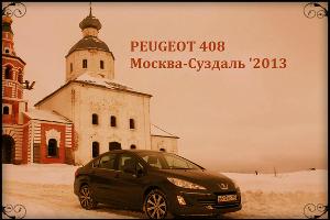 пежо01 ©Фото ЮГА.ру