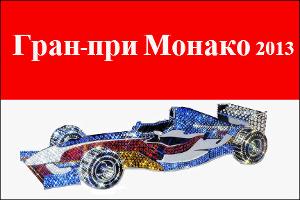 Гран-при Монако 01 ©Фото ЮГА.ру